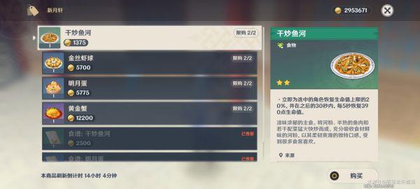 原神-1.5版本新增菜譜 7