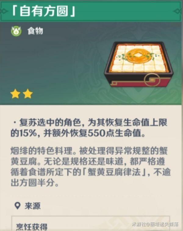 原神-1.5版本新增菜譜 13