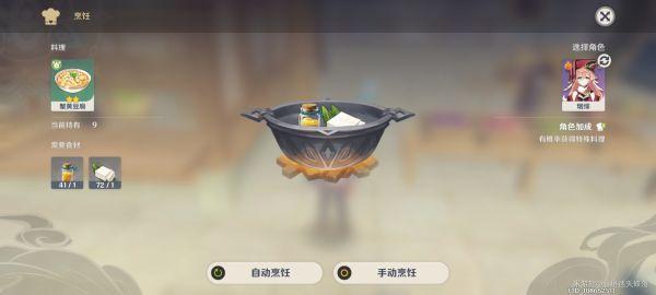 原神-1.5版本新增菜譜 15