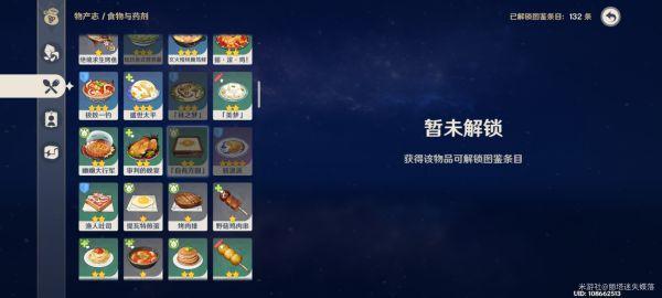 原神-1.5版本新增菜譜 17