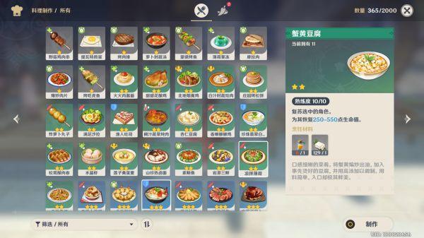 原神-1.5版本新增食譜入手 3