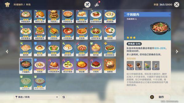 原神-1.5版本新增食譜入手 7
