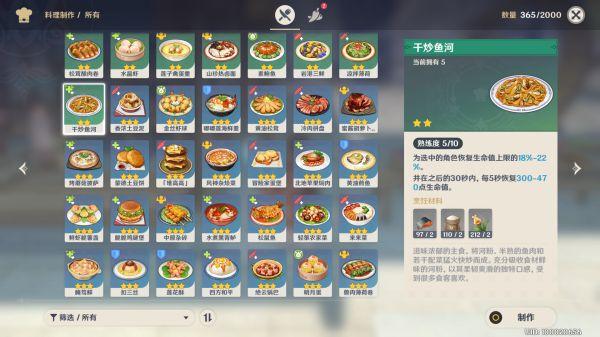 原神-1.5版本新增食譜入手 11