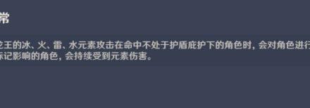 原神-1.5版若陀龍王打法要點