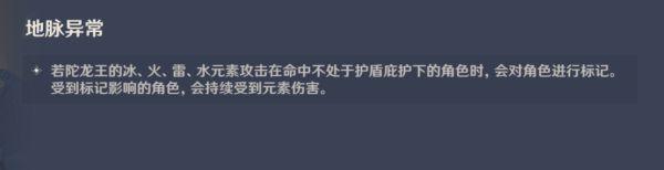 原神-1.5版若陀龍王打法要點 1