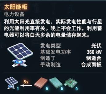 戴森球計劃-各項發電方式與優缺點 5