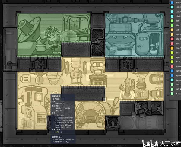 缺氧-眼冒金星DLC火箭太空員艙建造 3