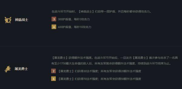 雲頂之弈-S5賽季神盾屠龍賈克斯上分陣容 3