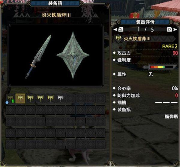 魔物獵人崛起-各盾斧面板展示與強度評析 23