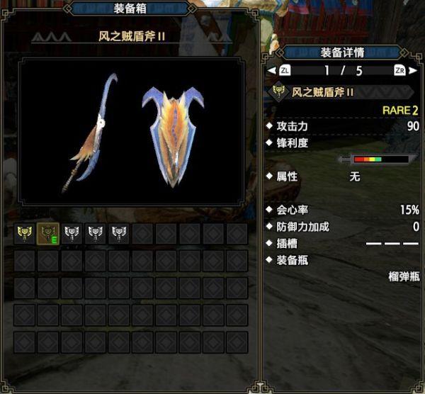 魔物獵人崛起-各盾斧面板展示與強度評析 25