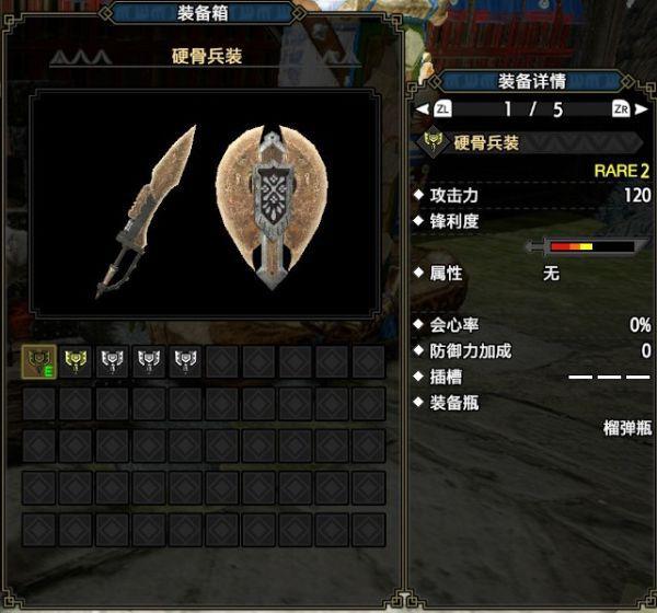 魔物獵人崛起-各盾斧面板展示與強度評析 27