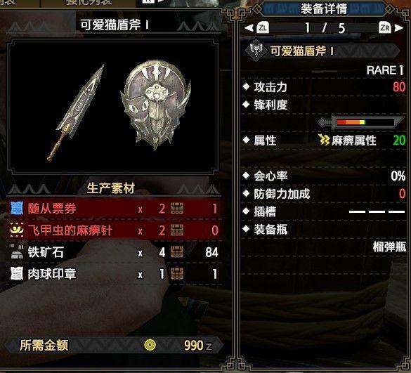 魔物獵人崛起-各盾斧面板展示與強度評析 29