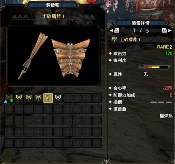 魔物獵人崛起-各盾斧面板展示與強度評析 31