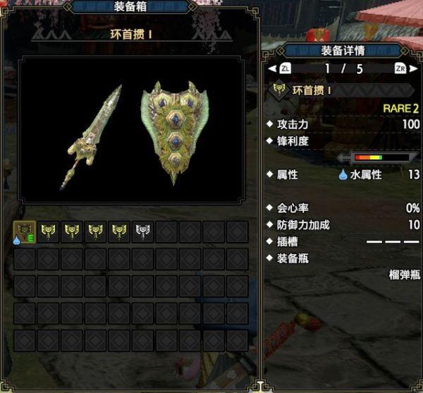 魔物獵人崛起-各盾斧面板展示與強度評析 35