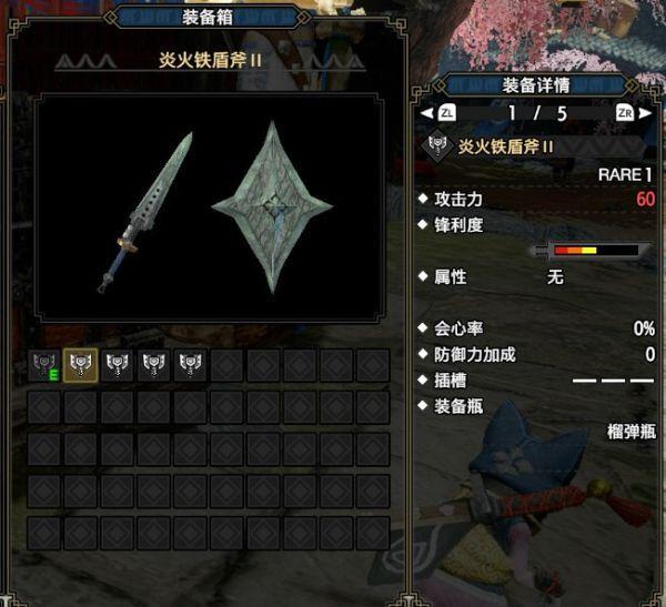 魔物獵人崛起-各盾斧面板展示與強度評析 5