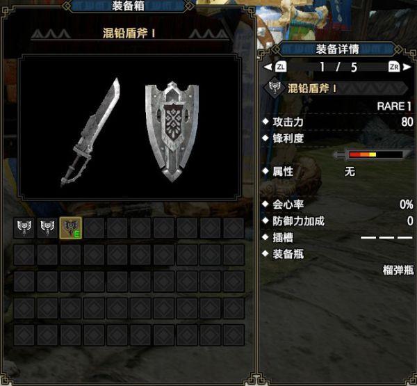魔物獵人崛起-各盾斧面板展示與強度評析 7