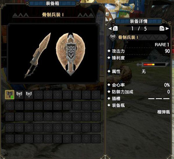 魔物獵人崛起-各盾斧面板展示與強度評析 9