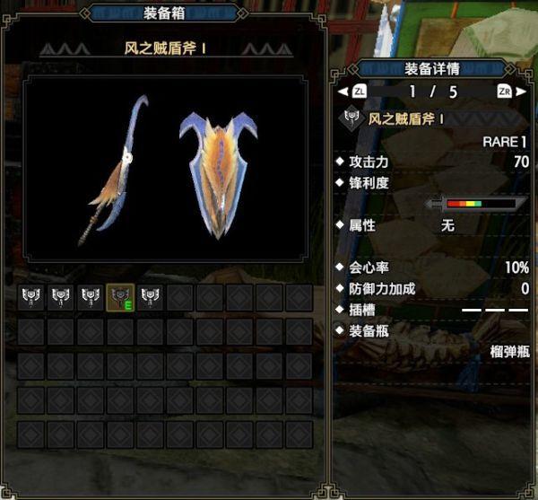 魔物獵人崛起-各盾斧面板展示與強度評析 11