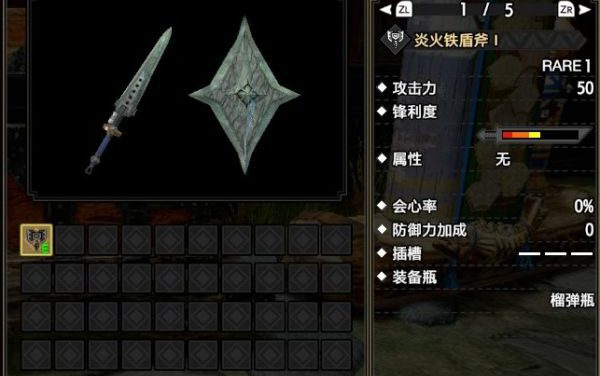 魔物獵人崛起-各盾斧面板展示與強度評析
