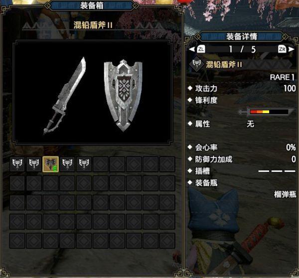 魔物獵人崛起-各盾斧面板展示與強度評析 15
