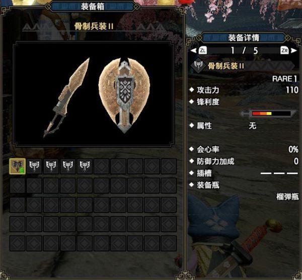 魔物獵人崛起-各盾斧面板展示與強度評析 19
