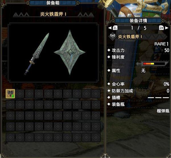 魔物獵人崛起-各盾斧面板展示與強度評析 1
