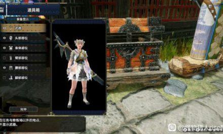 魔物獵人崛起-女角色防具幻化