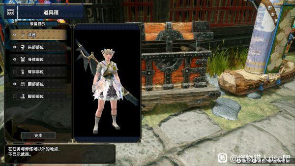 魔物獵人崛起-女角色防具幻化 1