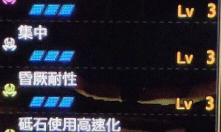 魔物獵人崛起-弱特3集中3大劍配裝