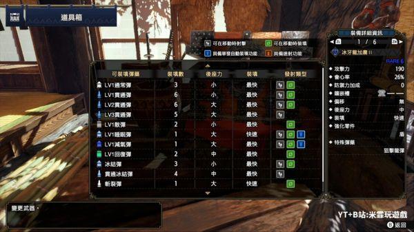 魔物獵人崛起-攻防兼顧型貫通重弩配裝 3