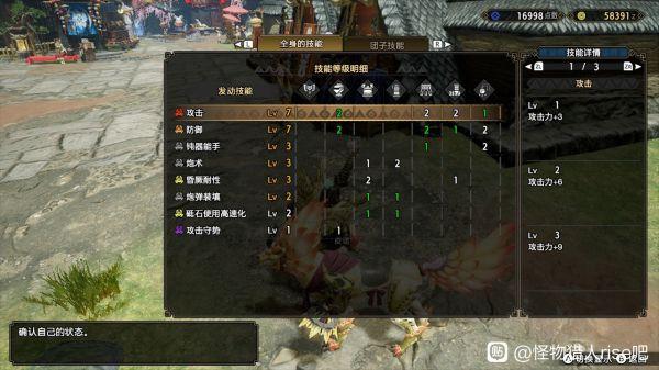 魔物獵人崛起-攻7鈍器3盾斧畢業配裝 3