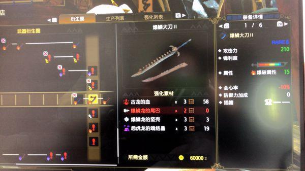 魔物獵人崛起-爆鱗龍套裝技能及武器 5