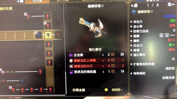 魔物獵人崛起-爆鱗龍套裝技能及武器 7