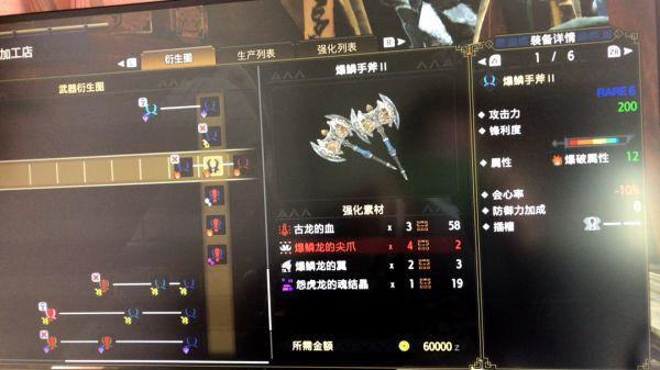 魔物獵人崛起-爆鱗龍套裝技能及武器 9