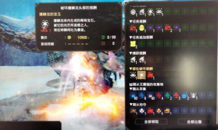 魔物獵人崛起-爆鱗龍套裝技能及武器