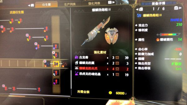 魔物獵人崛起-爆鱗龍套裝技能及武器 11