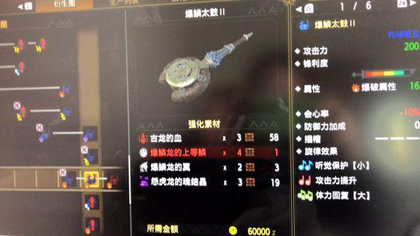 魔物獵人崛起-爆鱗龍套裝技能及武器 13