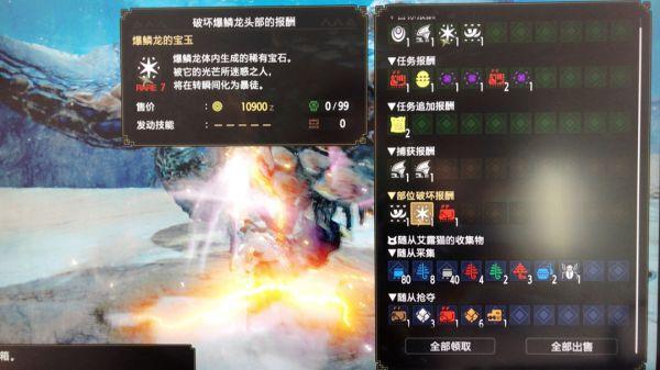 魔物獵人崛起-爆鱗龍套裝技能及武器 1