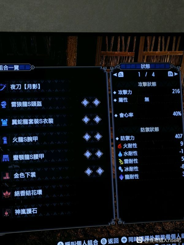 魔物獵人崛起-轟龍及迅龍太刀配裝 7