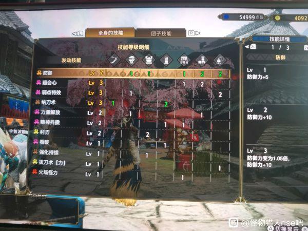 魔物獵人崛起-迅龍太刀站樁型配裝 3