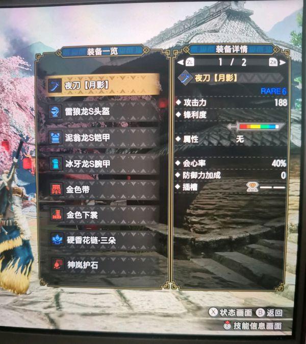 魔物獵人崛起-迅龍太刀站樁型配裝 5
