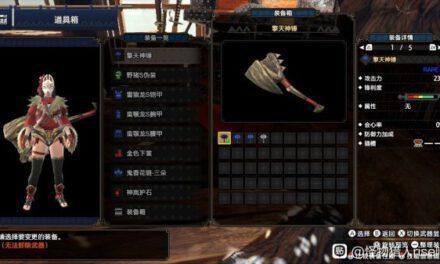 魔物獵人崛起-鈍器3大錘配裝