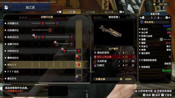 魔物獵人崛起-鋼龍派生武器屬性 21