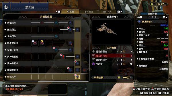 魔物獵人崛起-鋼龍派生武器屬性 25