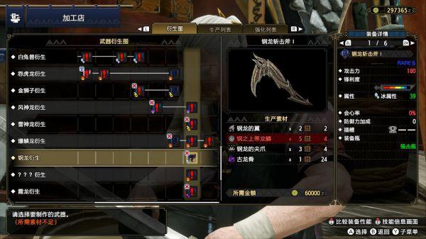 魔物獵人崛起-鋼龍派生武器屬性 27