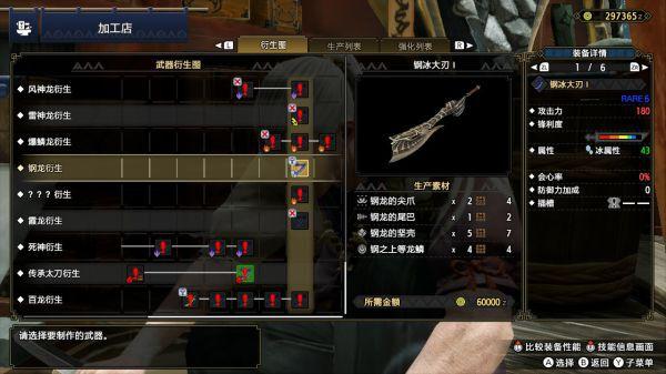 魔物獵人崛起-鋼龍派生武器屬性 5