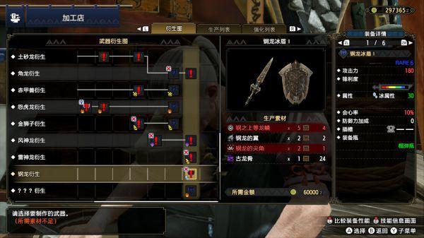 魔物獵人崛起-鋼龍派生武器屬性 7