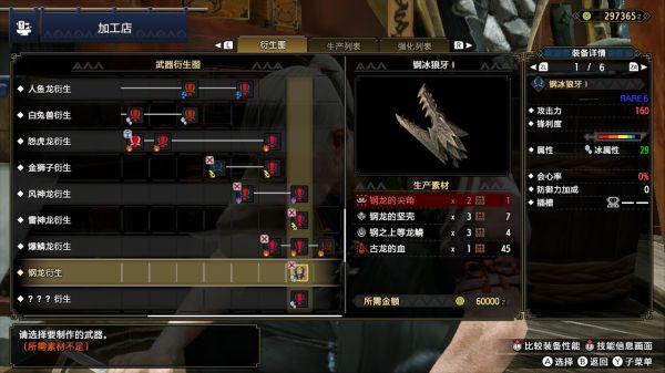 魔物獵人崛起-鋼龍派生武器屬性 9