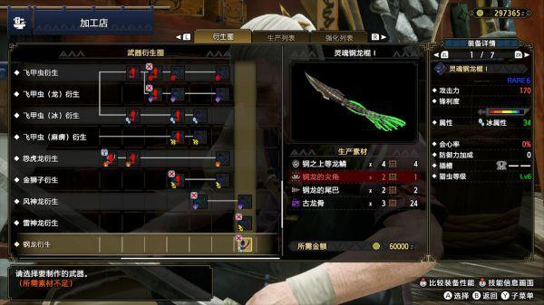 魔物獵人崛起-鋼龍派生武器屬性 11
