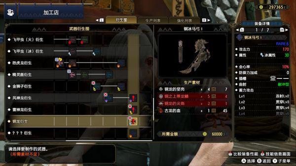 魔物獵人崛起-鋼龍派生武器屬性 13